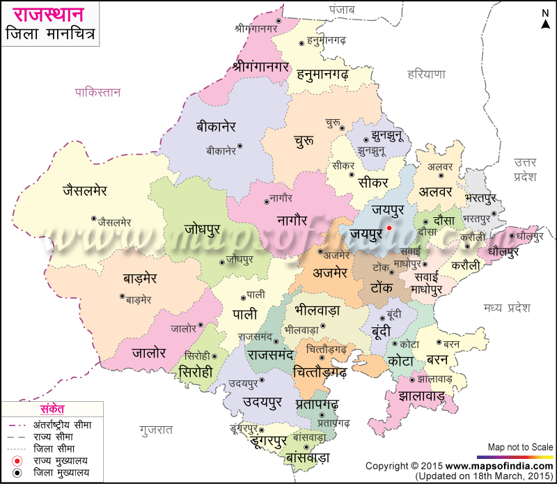 rajasthan-hindi-map